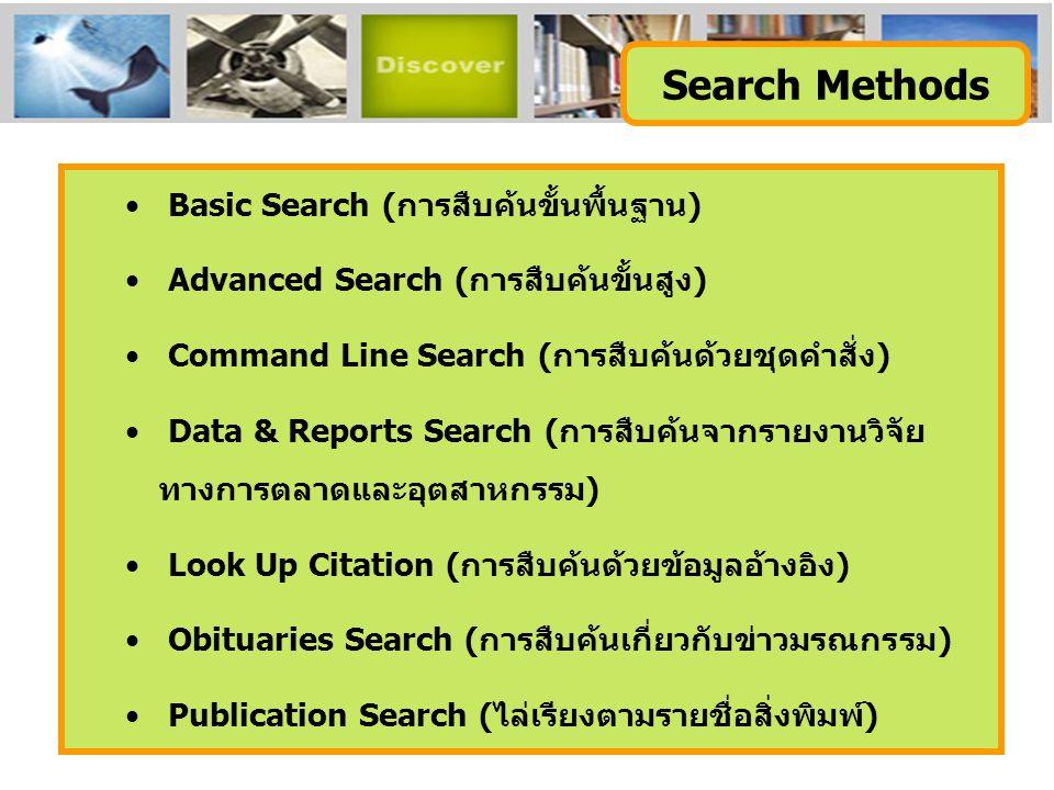 Basic Search (การสืบค้นขั้นพื้นฐาน) Advanced Search (การสืบค้นขั้นสูง) Command Line Search (การสืบค้นด้วยชุดคำสั่ง) Data & Reports Search (การสืบค้นจากรายงานวิจัย ทางการตลาดและอุตสาหกรรม) Look Up Citation (การสืบค้นด้วยข้อมูลอ้างอิง) Obituaries Search (การสืบค้นเกี่ยวกับข่าวมรณกรรม) Publication Search (ไล่เรียงตามรายชื่อสิ่งพิมพ์) Search Methods