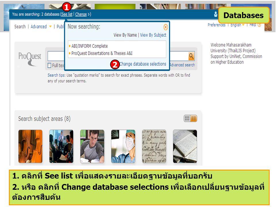 Databases 1. คลิกที่ See list เพื่อแสดงรายละเอียดฐานข้อมูลที่บอกรับ 2.