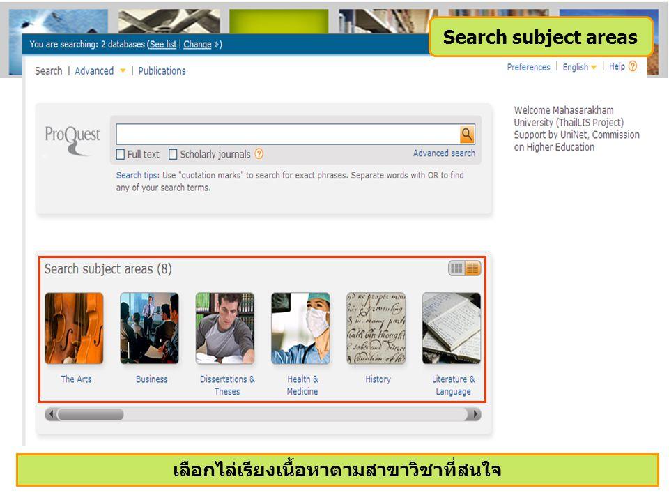 Search subject areas เลือกไล่เรียงเนื้อหาตามสาขาวิชาที่สนใจ