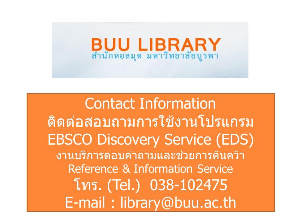 Contact Information ติดต่อสอบถามการใช้งานโปรแกรม EBSCO Discovery Service (EDS) งานบริการตอบคำถามและช่วยการค้นคว้า Reference & Information Service โทร.