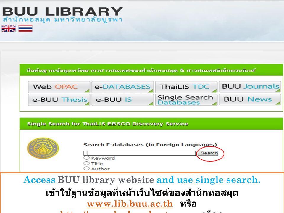 Access BUU library website and use single search. เข้าใช้ฐานข้อมูลที่หน้าเว็บไซต์ของสำนักหอสมุด www.lib.buu.ac.th หรือ http://search.ebscohost.com เลื
