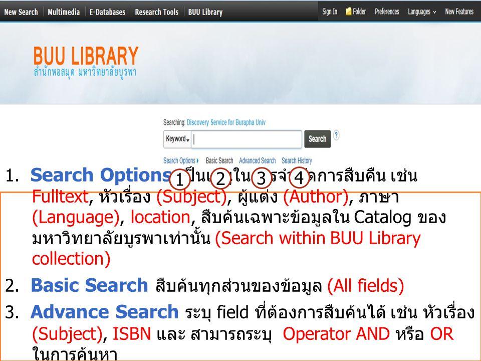 1. Search Options เป็นเมนูในการจำกัดการสืบคืน เช่น Fulltext, หัวเรื่อง (Subject), ผู้แต่ง (Author), ภาษา (Language), location, สืบค้นเฉพาะข้อมูลใน Cat