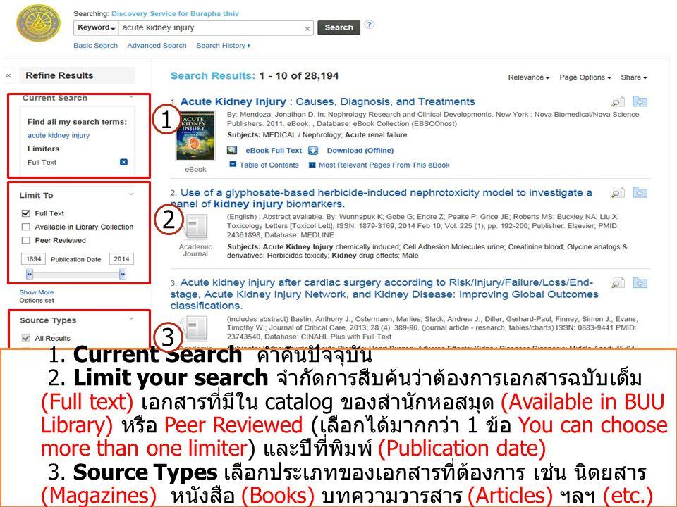 1. Current Search คำค้นปัจจุบัน 2. Limit your search จำกัดการสืบค้นว่าต้องการเอกสารฉบับเต็ม (Full text) เอกสารที่มีใน catalog ของสำนักหอสมุด (Availabl