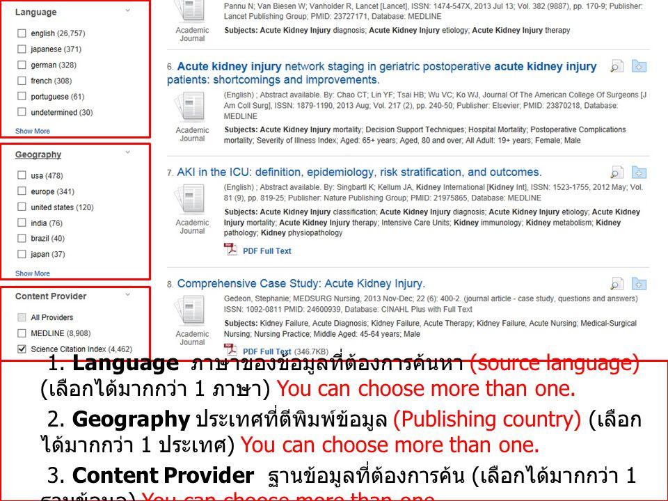 1. Language ภาษาของข้อมูลที่ต้องการค้นหา (source language) ( เลือกได้มากกว่า 1 ภาษา ) You can choose more than one. 2. Geography ประเทศที่ตีพิมพ์ข้อมู