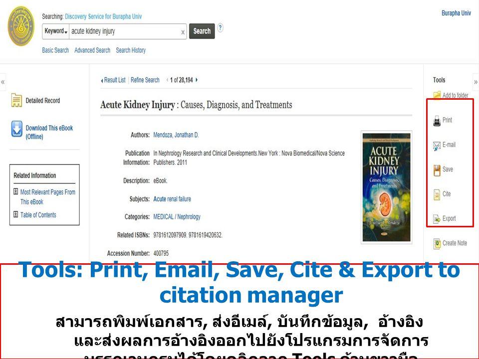 Tools: Print, Email, Save, Cite & Export to citation manager สามารถพิมพ์เอกสาร, ส่งอีเมล์, บันทึกข้อมูล, อ้างอิง และส่งผลการอ้างอิงออกไปยังโปรแกรมการจ