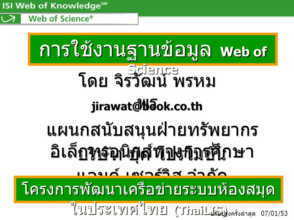Web of Science คืออะไร การลงทะเบียน (Register) การเข้าใช้ Web of Science หน้าจอหลักของ Web of Science วิธีการสืบค้นเอกสาร  Search  Cited Reference Search หน้าแสดงผลลัพธ์ (Search Results) Marked List พิมพ์/อีเมล/บันทึก/ดาวน์โหลดรายการบรรณานุกรม Search History Log Out สารบัญสารบัญ