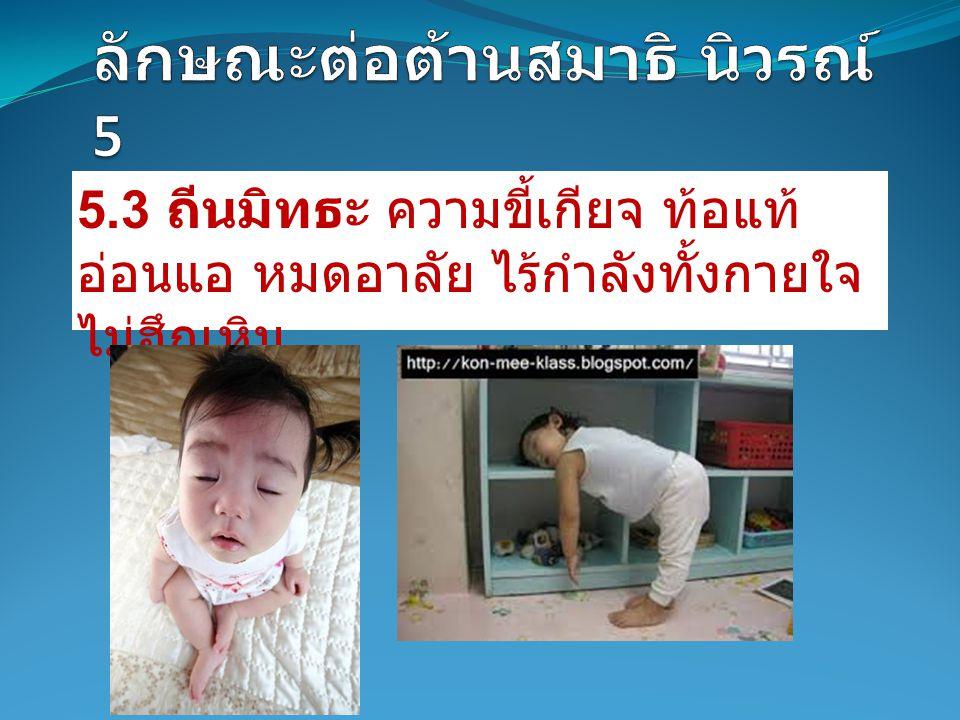 5.2 พยาบาท ความไม่พอใจ จากความ ไม่ได้สมดังปรารถนาในโลกียะสมบัติทั้ง ปวง ดุจคนถูกทัณท์ทรมานอยู่