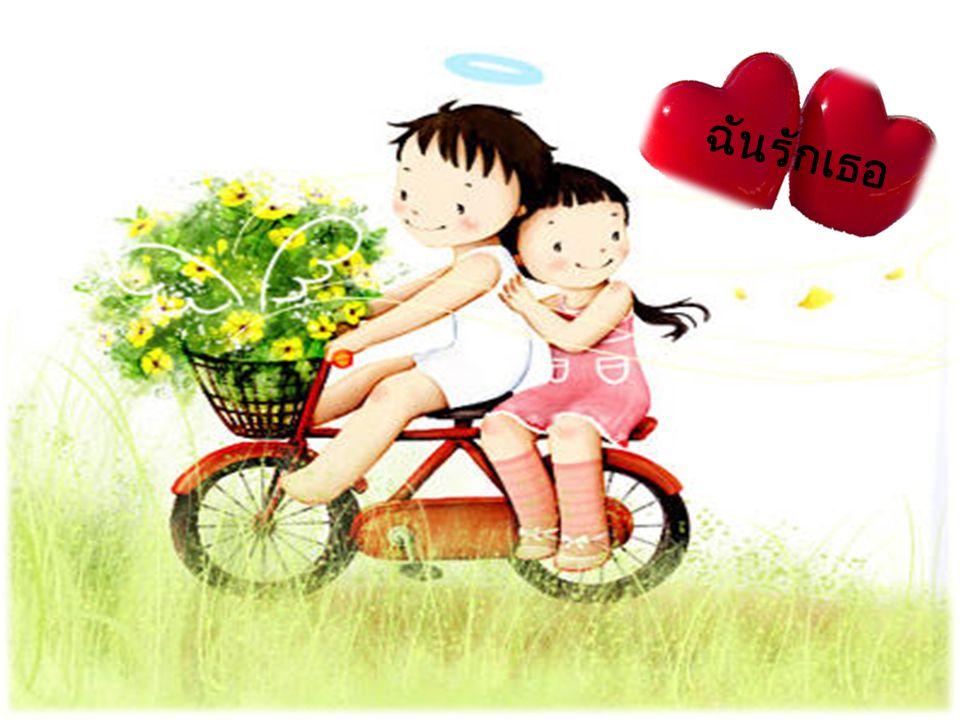 เมื่อความรักนั้น... ไม่ใช่ภูผา