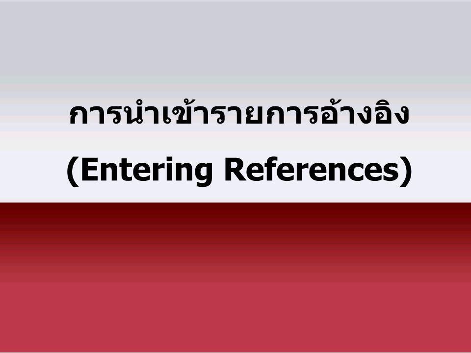การนำเข้ารายการอ้างอิง (Entering References)