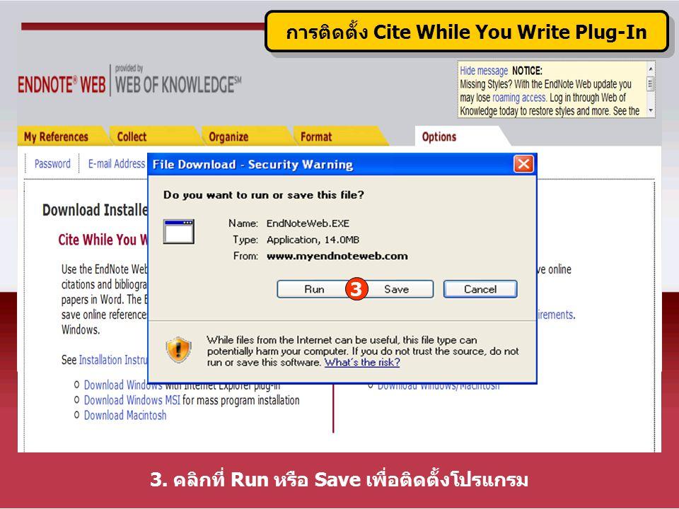 3 3. คลิกที่ Run หรือ Save เพื่อติดตั้งโปรแกรม การติดตั้ง Cite While You Write Plug-In