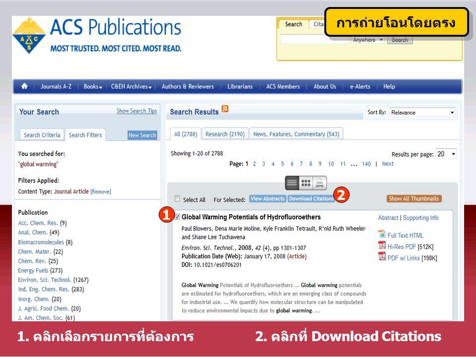 การถ่ายโอนโดยตรง 1 2 1. คลิกเลือกรายการที่ต้องการ 2. คลิกที่ Download Citations
