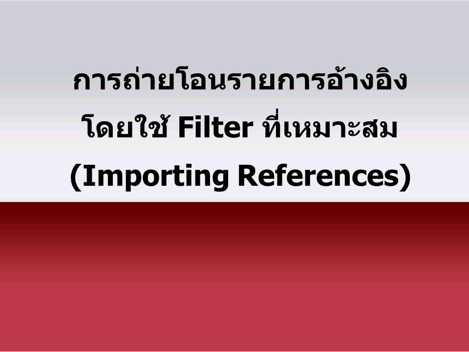 การถ่ายโอนรายการอ้างอิง โดยใช้ Filter ที่เหมาะสม (Importing References)