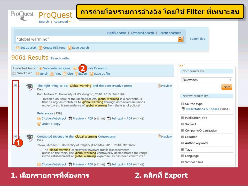 1 2 1. เลือกรายการที่ต้องการ 2. คลิกที่ Export การถ่ายโอนรายการอ้างอิง โดยใช้ Filter ที่เหมาะสม