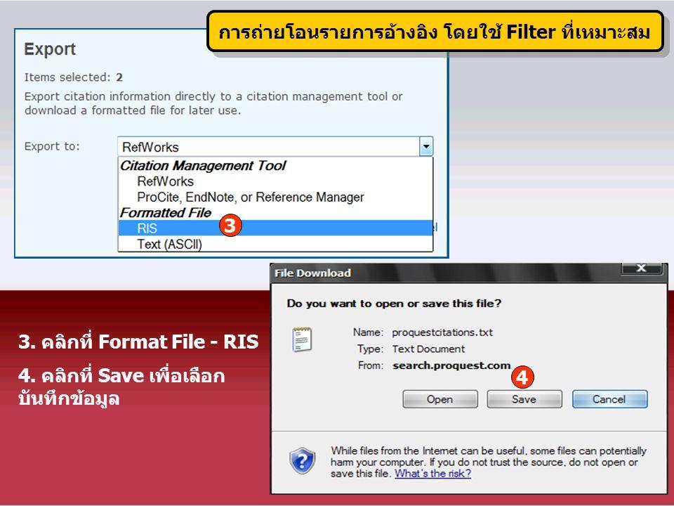 3.คลิกที่ Format File - RIS 4.