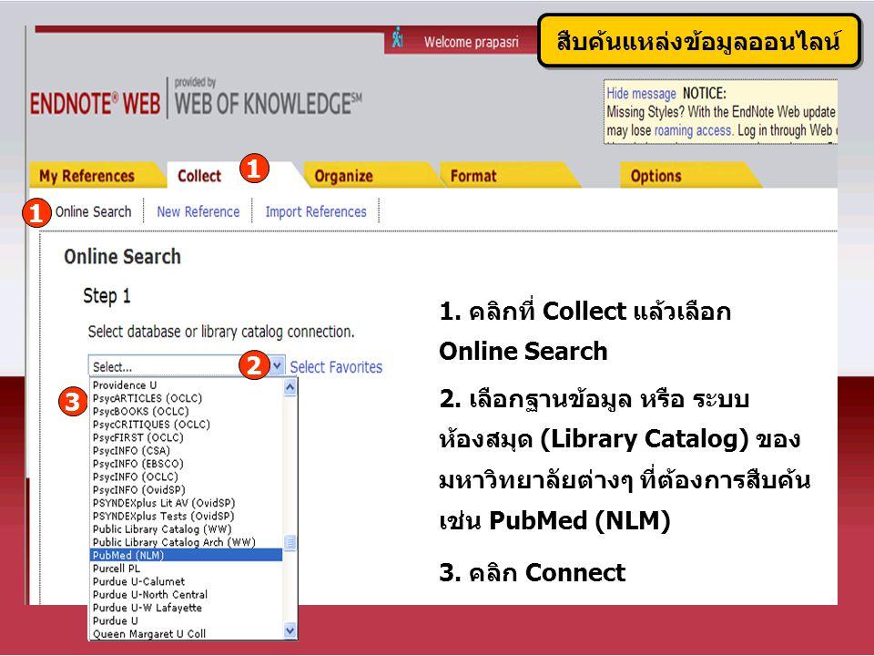 1.คลิกที่ Collect แล้วเลือก Online Search 2.