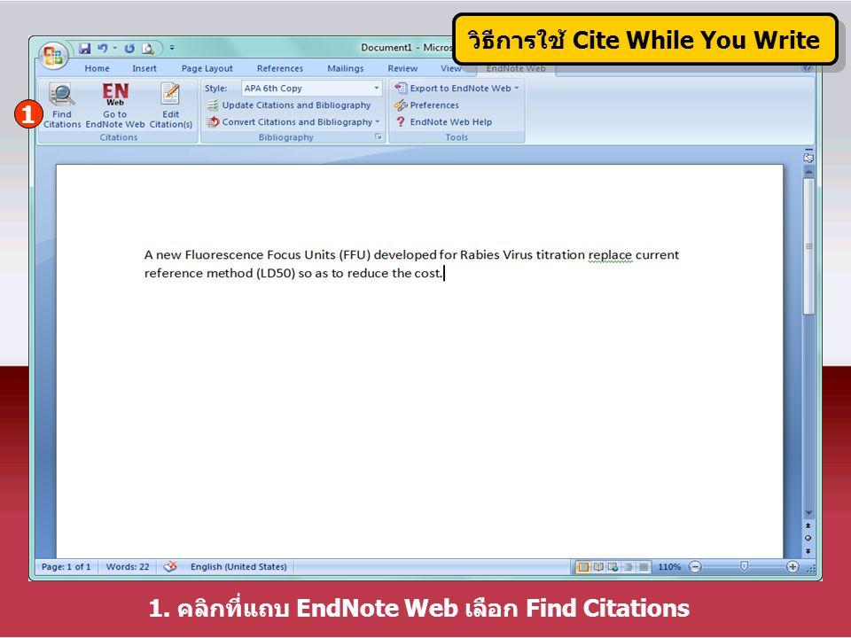 1. คลิกที่แถบ EndNote Web เลือก Find Citations 1 วิธีการใช้ Cite While You Write