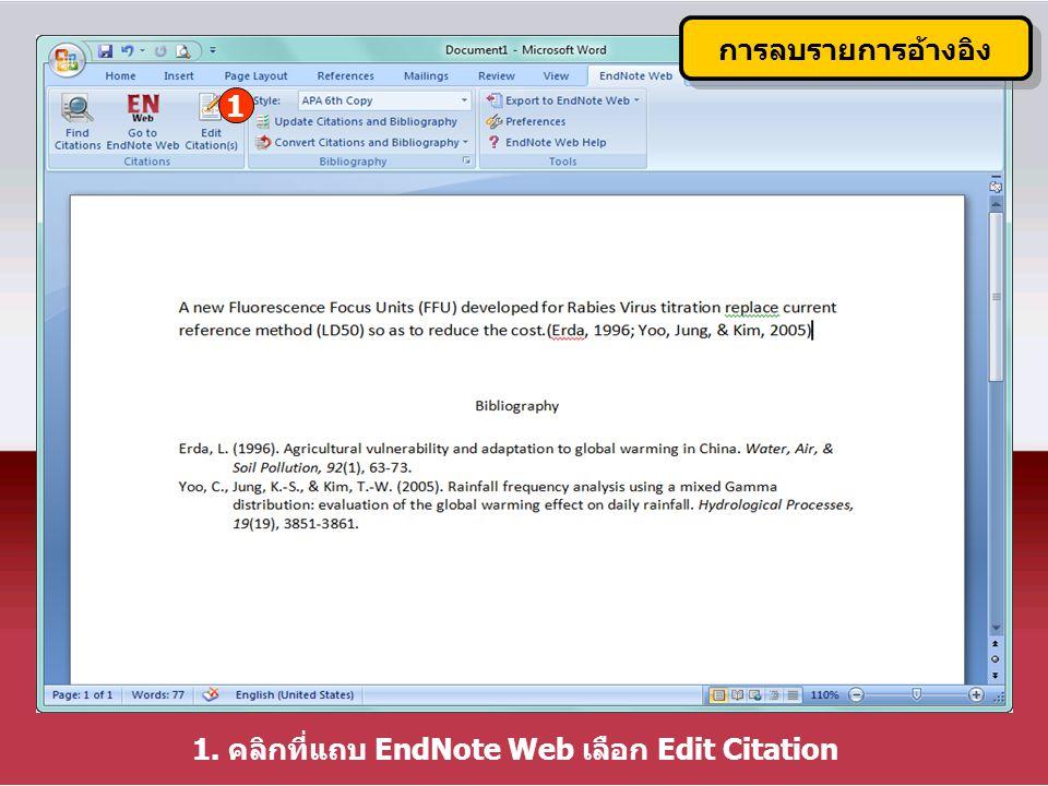 1. คลิกที่แถบ EndNote Web เลือก Edit Citation 1 การลบรายการอ้างอิง