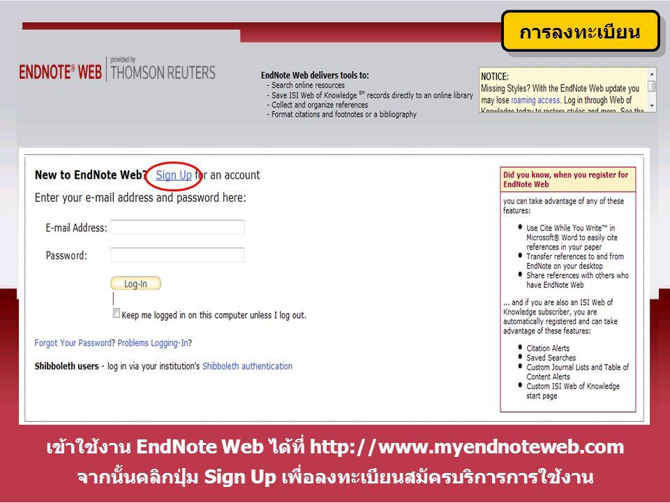 เข้าใช้งาน EndNote Web ได้ที่ http://www.myendnoteweb.com จากนั้นคลิกปุ่ม Sign Up เพื่อลงทะเบียนสมัครบริการการใช้งาน การลงทะเบียน