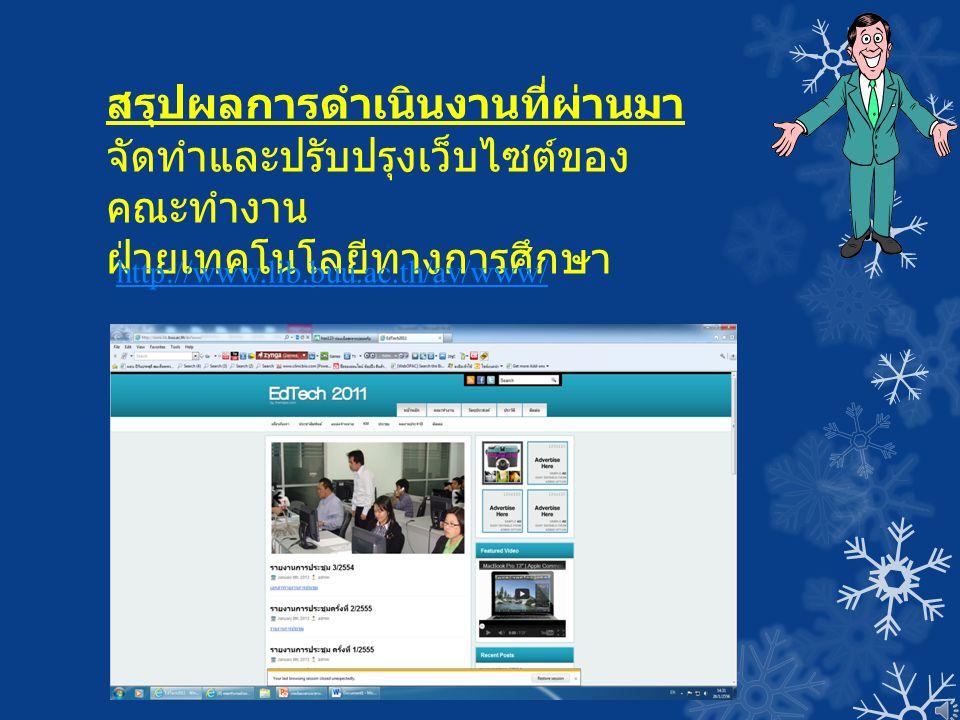 สรุปผลการดำเนินงานที่ผ่านมา จัดทำและปรับปรุงเว็บไซต์ของ คณะทำงาน ฝ่ายเทคโนโลยีทางการศึกษา http://www.lib.buu.ac.th/av/www/