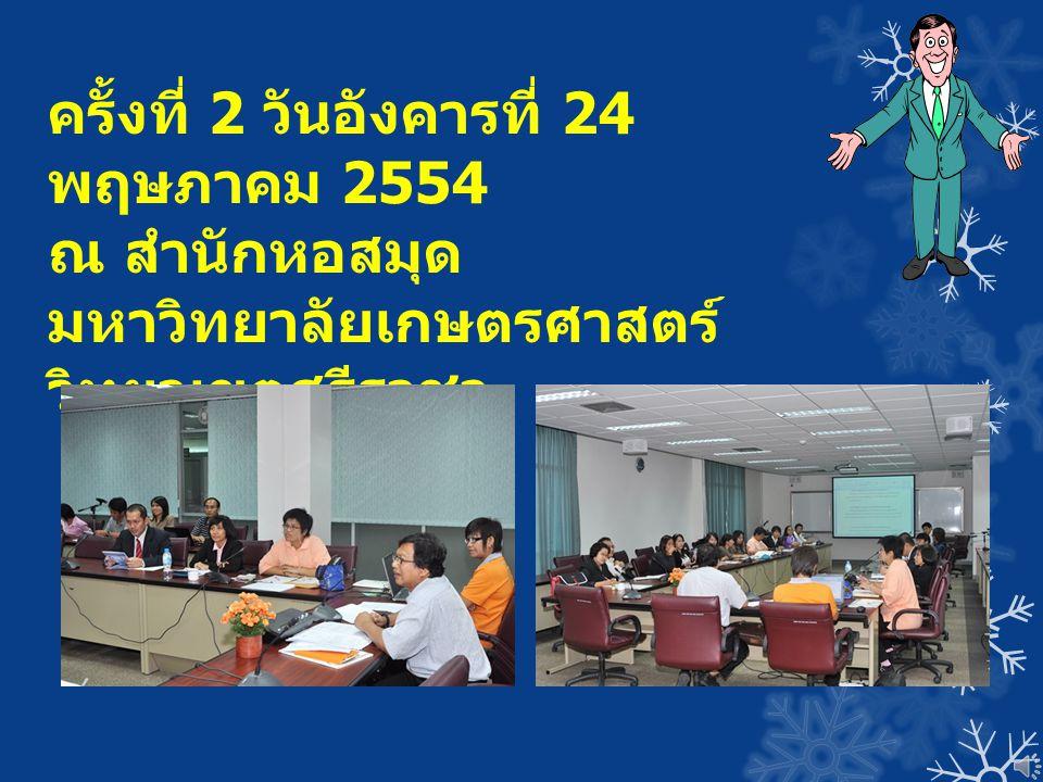 ครั้งที่ 2 วันอังคารที่ 24 พฤษภาคม 2554 ณ สำนักหอสมุด มหาวิทยาลัยเกษตรศาสตร์ วิทยาเขตศรีราชา
