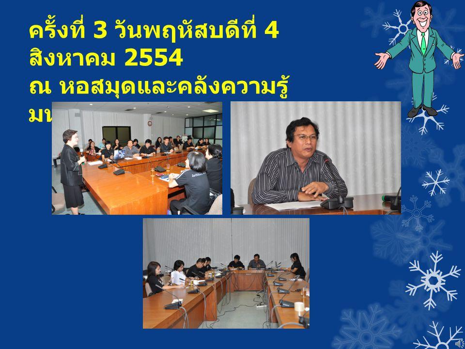 ประชุมกลุ่มมาตรฐานการลง รายการ สื่อโสตทัศน์และสื่อ อิเล็กทรอนิกส์ ครั้งที่ 1 วันศุกร์ที่ 25 กุมภาพันธ์ 2554 ณ สำนักหอสมุดกลาง ม.