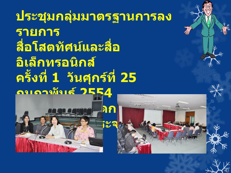ประชุมกลุ่มมาตรฐานการลง รายการ สื่อโสตทัศน์และสื่อ อิเล็กทรอนิกส์ ครั้งที่ 1 วันศุกร์ที่ 25 กุมภาพันธ์ 2554 ณ สำนักหอสมุดกลาง ม. เทคโนโลยีพระจอมเกล้า