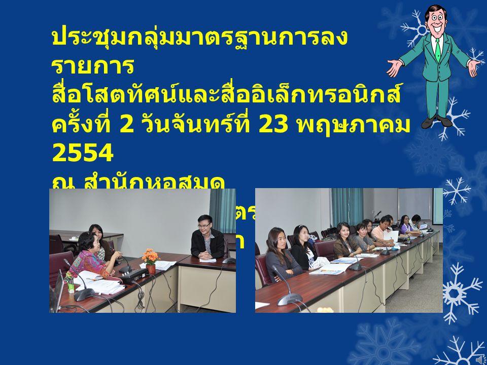ประชุมกลุ่มมาตรฐานการลง รายการ สื่อโสตทัศน์และสื่ออิเล็กทรอนิกส์ ครั้งที่ 2 วันจันทร์ที่ 23 พฤษภาคม 2554 ณ สำนักหอสมุด มหาวิทยาลัยเกษตรศาสตร์ วิทยาเขต