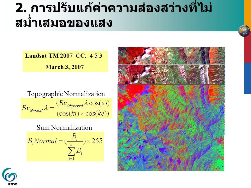 2.การปรับแก้ค่าความส่องสว่างที่ไม่ สม่ำเสมอของแสง Landsat TM 2007 CC.