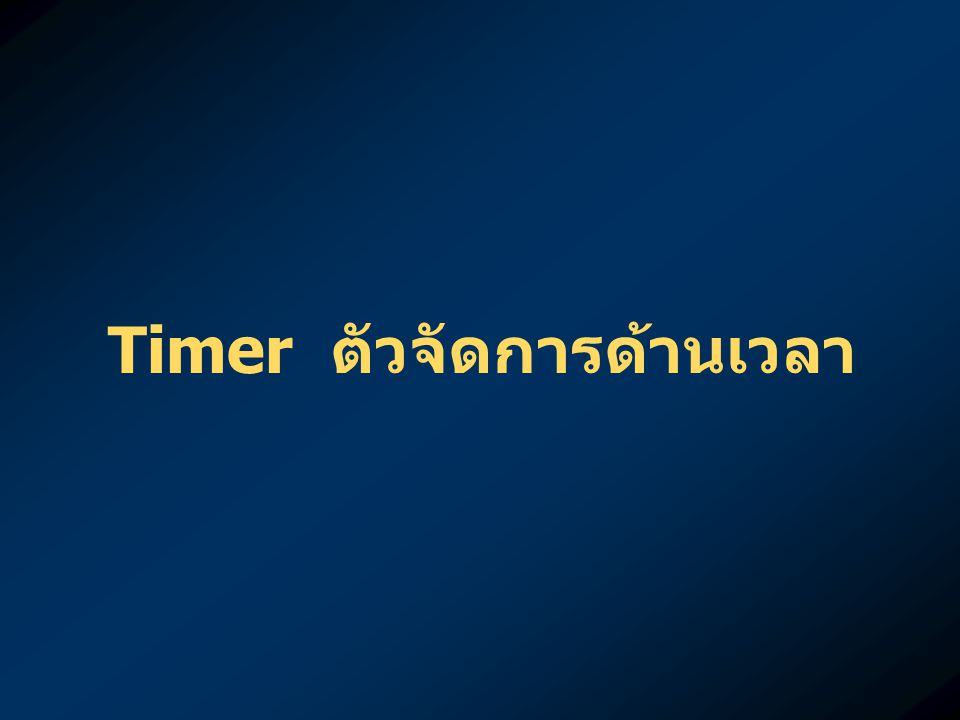 เป็นคอมโพเนนท์ที่เราใช้ ในการจัดการในสิ่งที่ Timer เป็นคอมโพเนนท์ที่เราใช้ ในการจัดการในสิ่งที่ เกี่ยวข้องกับเวลา เช่น จับเวลา ตั้ง เวลา เป็นต้น ซี่งรูปแบบที่ใช้งานมากที่สุดคือ ใช้ สำหรับกำหนดเวลา เมื่อถึงช่วงเวลาที่กำหนดแล้วก็ให้มี การทำคำสั่งที่เตรียมไว้