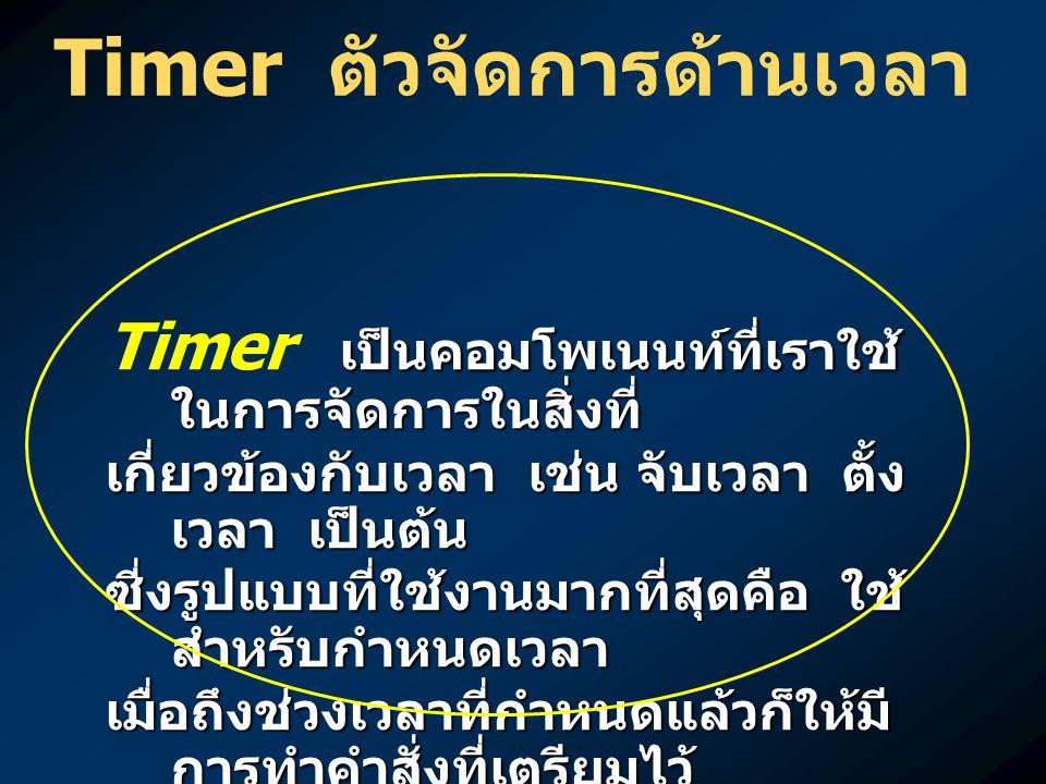 พร็อพเพอร์ตี้สำคัญของ Timer เป็นช่วงเวลาที่จะให้ Timer นับเวลาให้ Interval เป็นช่วงเวลาที่จะให้ Timer นับเวลาให้ โดยเราจะกำหนดเวลาในหน่วยมิลลิวินาที ( หนึ่งส่วนพันวินาที ) เมื่อเรากำหนด Interval ให้เป็น 1000 หมายความว่า เช่น เมื่อเรากำหนด Interval ให้เป็น 1000 หมายความว่า Timer จะนับเวลาในการทำคำสั่งที่ ได้โปรแกรมไว้ ในเวลา 1000 มิลลิวินาที หรือ 1 วินาที Timer จะนับเวลาในการทำคำสั่งที่ ได้โปรแกรมไว้ ในเวลา 1000 มิลลิวินาที หรือ 1 วินาที