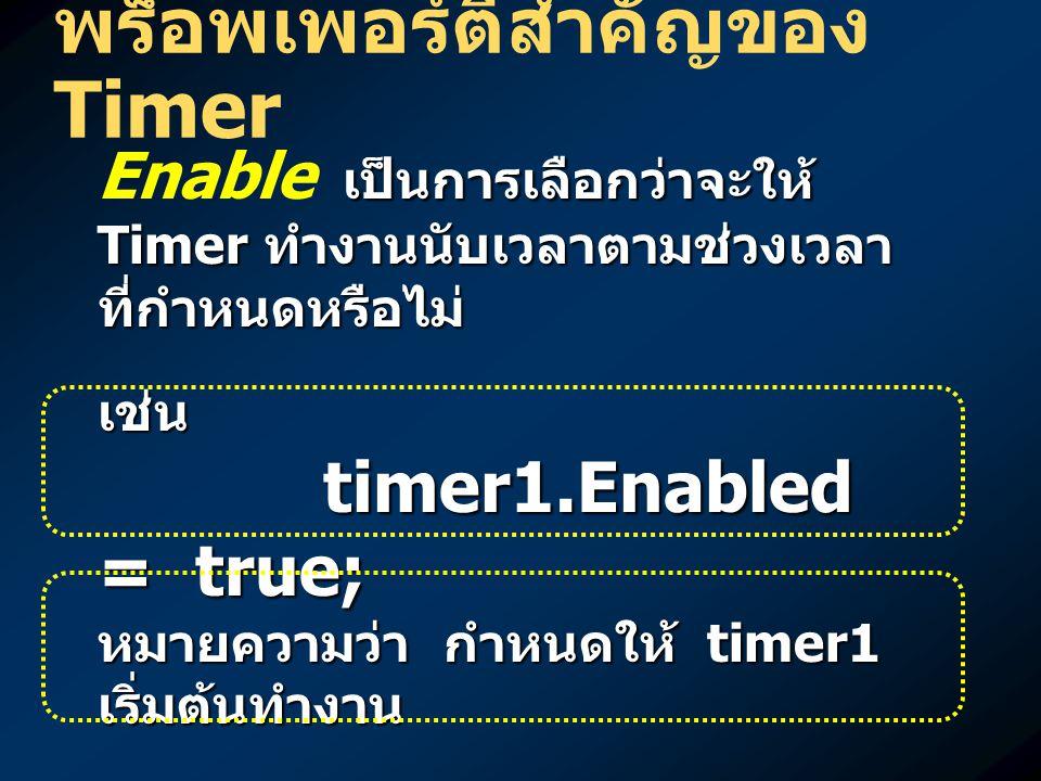 ตัวอย่างการใช้ Timer โปรแกรมจับเวลาตามที่กำหนด โดยใช้ คอนโทรล Progressbar โปรแกรมจับเวลาตามที่กำหนด โดยใช้ คอนโทรล Progressbarในการแสดงผลการจับเวลา แสดงค่าที่กำหนดในพร็อพเพอร์ตี้ Value = 100 progressBar แสดง สถานะการจับเวลา