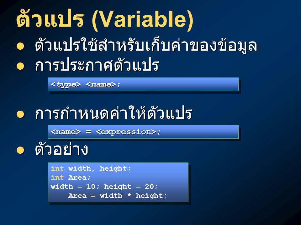 ชนิดข้อมูล (Data Type) TypeSizeDescriptionRange bool 1 byte Store truth value true / false char 1 byte Store one character character code 0...255 sbyte 1 byte Store integer -128...127 byte 1 byte Store non-negative integer 0...255 short 2 bytes Store integer -32,768...32,767 ushor t 2 bytes Store non-negative integer 0...65535 int 4 bytes Store integer -2.1 x 10 9...2.1 x 10 9 uint 4 bytes Store non-negative integer 0...4.3 x 10 9 long 8 bytes Store integer -9.2 x 10 18...9.2 x 10 18 ulong 8 bytes Store non-negative integer 0...1.8 x 10 19 float 4 bytes Store real number ±1.5x10 - 45...±3.4x10 38 doubl e 8 bytes Store double-precision real number ±5.0x10 - 324...±1.7x10 308 deci mal 16 bytes Store high-precision real number ±1.0x10 -- 28...±7.9x10 28 stringN/A Store sequence of characters N/A