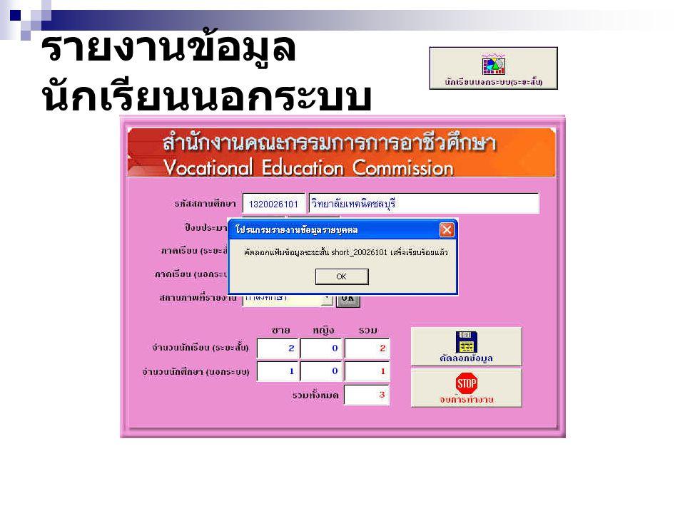 รายงานข้อมูล นักเรียนนอกระบบ