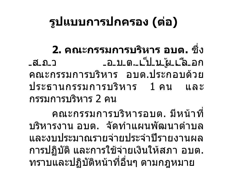 2.คณะกรรมการบริหาร อบต. ซึ่ง สภา อบต. เป็นผู้เลือก คณะกรรมการบริหาร อบต.
