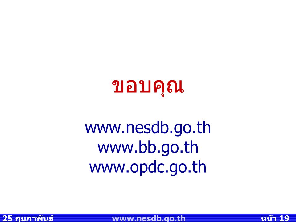 25 กุมภาพันธ์ 2551 www.nesdb.go.th หน้า 19 ขอบคุณ www.nesdb.go.th www.bb.go.th www.opdc.go.th
