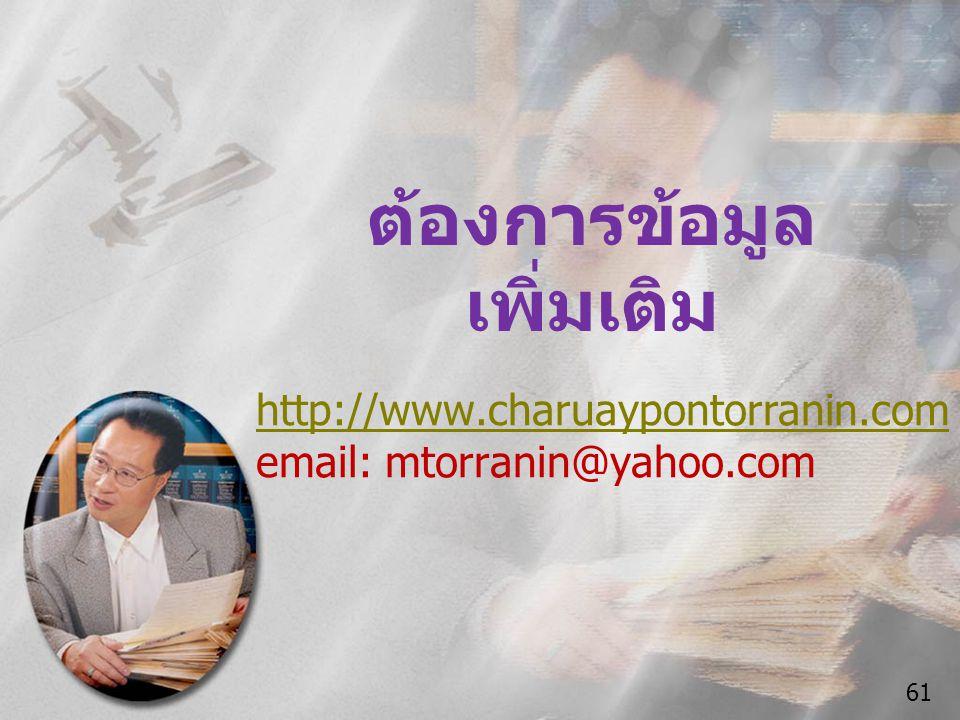 http://www.charuaypontorranin.com http://www.charuaypontorranin.com email: mtorranin@yahoo.com ต้องการข้อมูล เพิ่มเติม 61