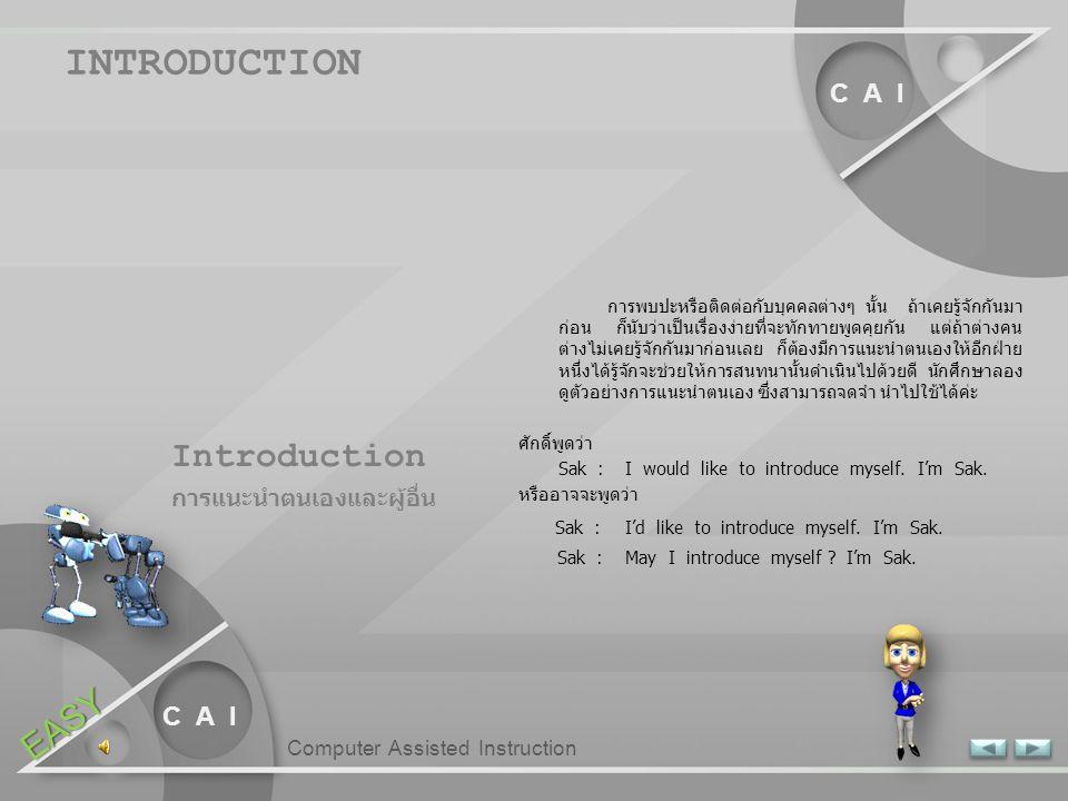 การแนะนำตนเองและผู้อื่น Introduction Computer Assisted Instruction C A I EASY ENGLISH EXIT
