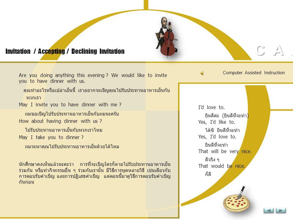 Invitation / Accepting / Declining Invitation นักศึกษาคะ ต่อไปนี้ครูจะให้นักศึกษารู้จักการเชิญ หรือ Invitation การตอบ รับคำเชิญ หรือ Accepting invitat
