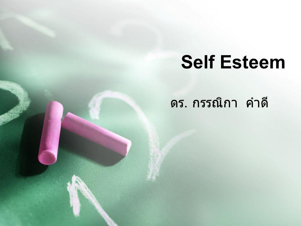 Self Esteem ดร. กรรณิกา คำดี