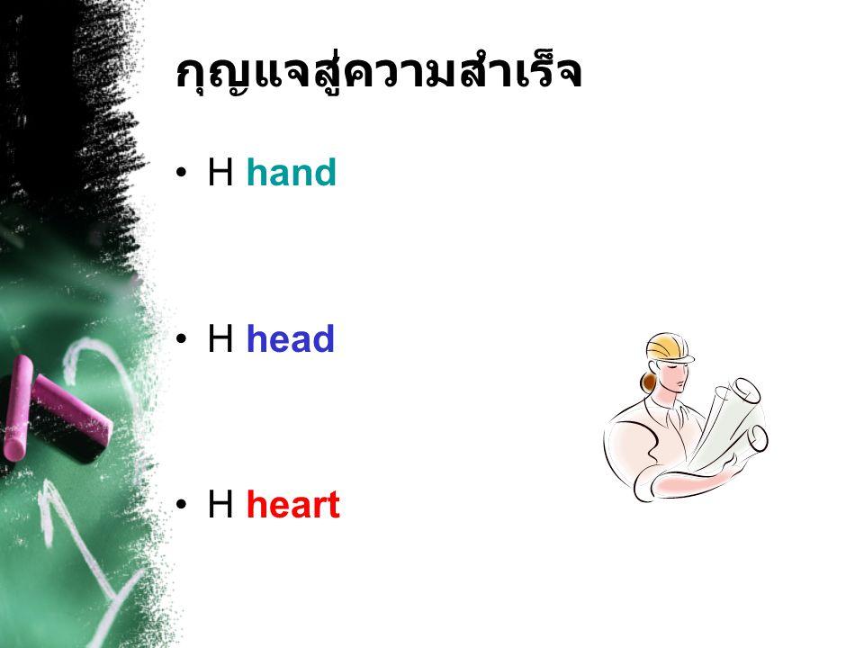 กุญแจสู่ความสำเร็จ H hand H head H heart