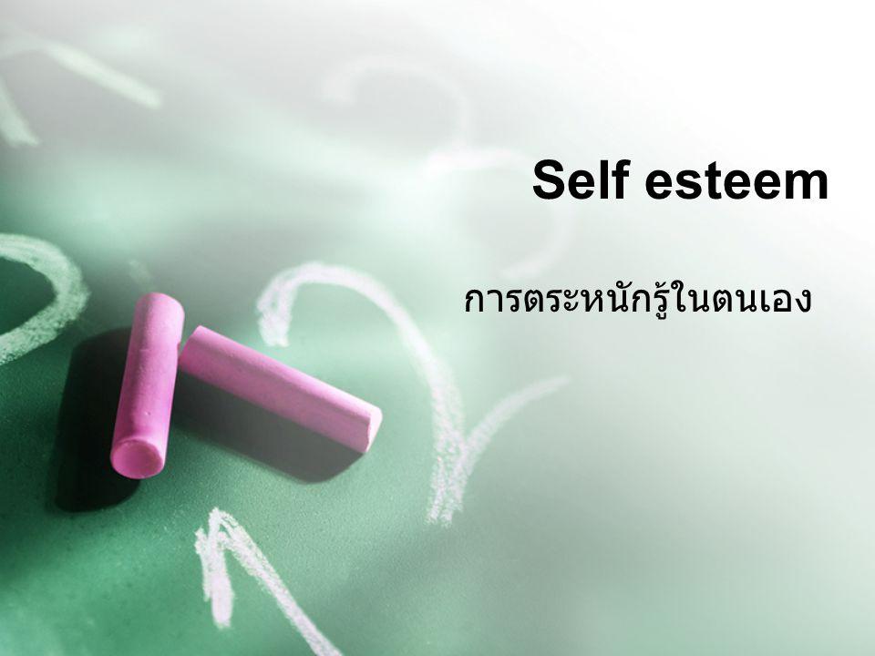 Self esteem การตระหนักรู้ในตนเอง