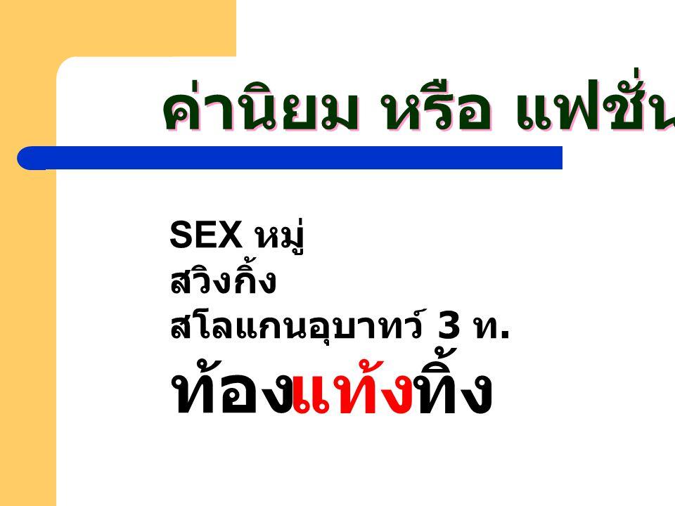 ค่านิยม หรือ แฟชั่น SEX หมู่ สวิงกิ้ง สโลแกนอุบาทว์ 3 ท. ท้อง แท้ง ทิ้ง ทิ้ง