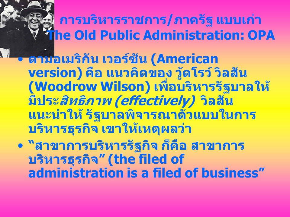 เพื่อปฏิบัติตามตัวแบบการบริหารธุรกิจ วิลสัน แนะนำให้ รัฐบาลควรสร้าง อำนาจสิทธิหน้าที่ของผู้บริหาร การควบคุม การจัดลำดับขั้นขององค์กร (hierarchical organizations) สายการบังคับบัญชาเป็นหนึ่งเดียว (unity of command) และ การบรรลุเป้าหมายโดยปฏิบัติการที่มี ประสิทธิภาพ (efficiency)