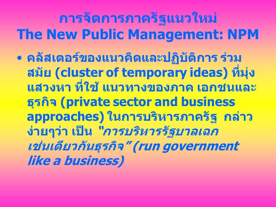 การจัดการภาครัฐแนวใหม่ The New Public Management: NPM ผู้จัดการหรือผู้บริหารภาครัฐ (public managers) ถูกท้าทายให้ ค้นหาวิธีการใหม่ๆ (new way) และ อินโนเวทีพ (innovative) เพื่อบรรลุผลสัมฤทธิ์ หรือ ทำ การแปรรูป หรือ ไปรเวไทซ์ (privatize)
