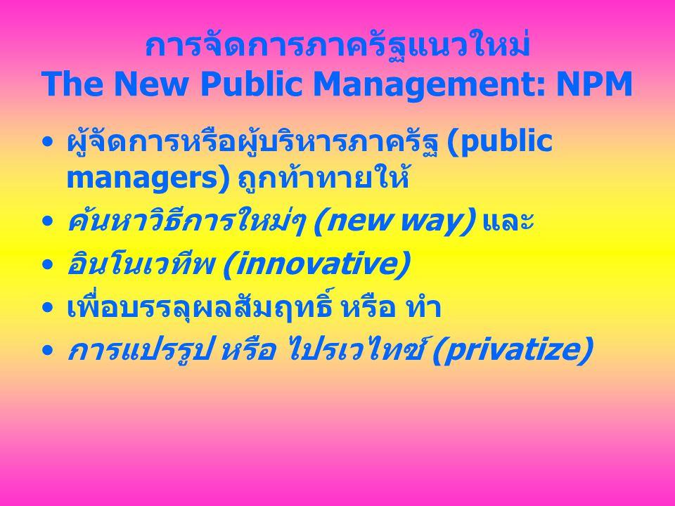 การจัดการภาครัฐแนวใหม่ The New Public Management: NPM มาร์เก็ต เมคคะนิซึม (market mechanism) หรือกลไกตลาด มีการแข่งขัน (competition) การให้รางวัลหรือโบนัสแก่ผลงานที่เป็นเลิศ ลง โทษผลงานที่ไม่ได้เรื่อง
