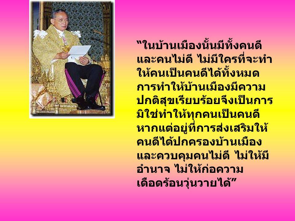 พล.อ.เปรม กล่าวว่า ทั้งหมดที่ผมพูดมานี้เป็น การยากมากที่จะทำ ต้องใช้ความกล้าหาญ ต้องให้ความเสียสละ การประณามคนไม่ดี การ ไม่คบคนไม่ดี ซึ่งเป็นวัฒนธรรมของคนไทย ที่ ไม่ชอบให้มีการกระทำเช่นนั้น ผมคิดว่าหากเรา ไม่พูดกล่าวหาเขาในสิ่งที่เป็นเท็จ ที่ไม่จริง แต่ เราพูดในสิ่งที่เกิดขึ้นจริงพิสูจน์ได้ แต่ วัฒนธรรมไทยนั้น มีบางสิ่งบางอย่างที่เราชี้ว่า คุณไม่ดีนะ ซึ่งเป็นเรื่องที่จะต้องหารือและ ปรึกษากัน แต่ผมคิดวาถ้าเราไม่ยึดกับสิ่ง เหล่านี้เราก็ไม่สามารถจะกำจัดคนไม่ดี ออกไป นอกวงที่เราไม่ต้องการให้เขาเข้ามาอยู่ได้ อย่างพระบรมราโชวาทที่ผมอัญเชิญมา แม้ พวกเราจะได้ยินได้ฟังมาแล้วกว่า 10 เที่ยว บางคนก็ฟังมากว่าร้อยเที่ยว ได้ยินจนชินหูได้ ยินจนข้าใจจนจำได้ แต่ไม่มีใครได้เคยนำมา ปฏิบัติ เป็นที่น่าเสียดาย