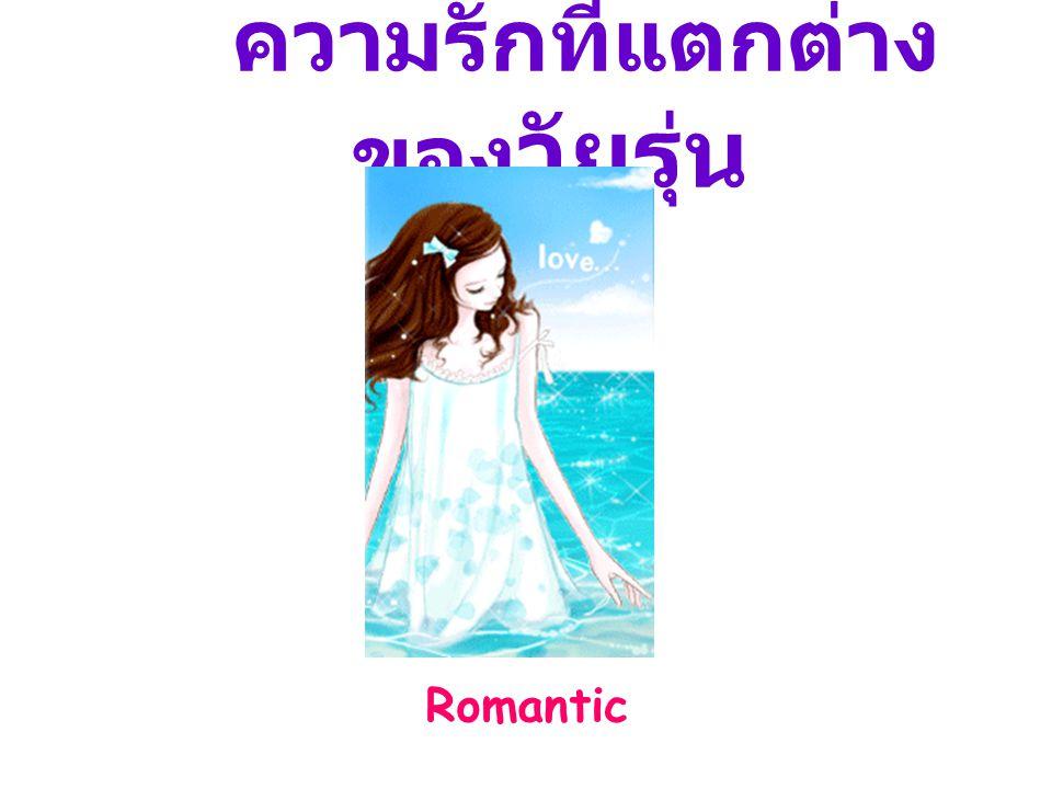 ความรักที่แตกต่าง ของ วัยรุ่น Romantic