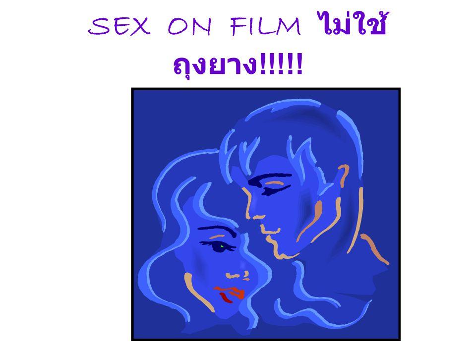 SEX ON FILM ไม่ใช้ ถุงยาง !!!!!