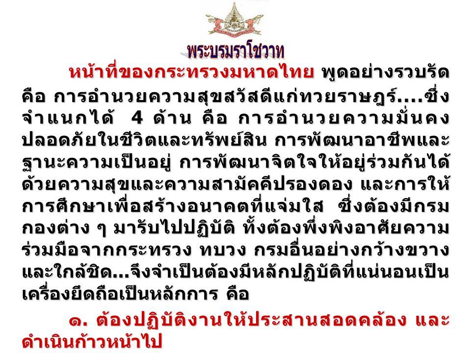 หน้าที่ของกระทรวงมหาดไทย พูดอย่างรวบรัด คือ การอำนวยความสุขสวัสดีแก่ทวยราษฎร์.... ซึ่ง จำแนกได้ 4 ด้าน คือ การอำนวยความมั่นคง ปลอดภัยในชีวิตและทรัพย์ส