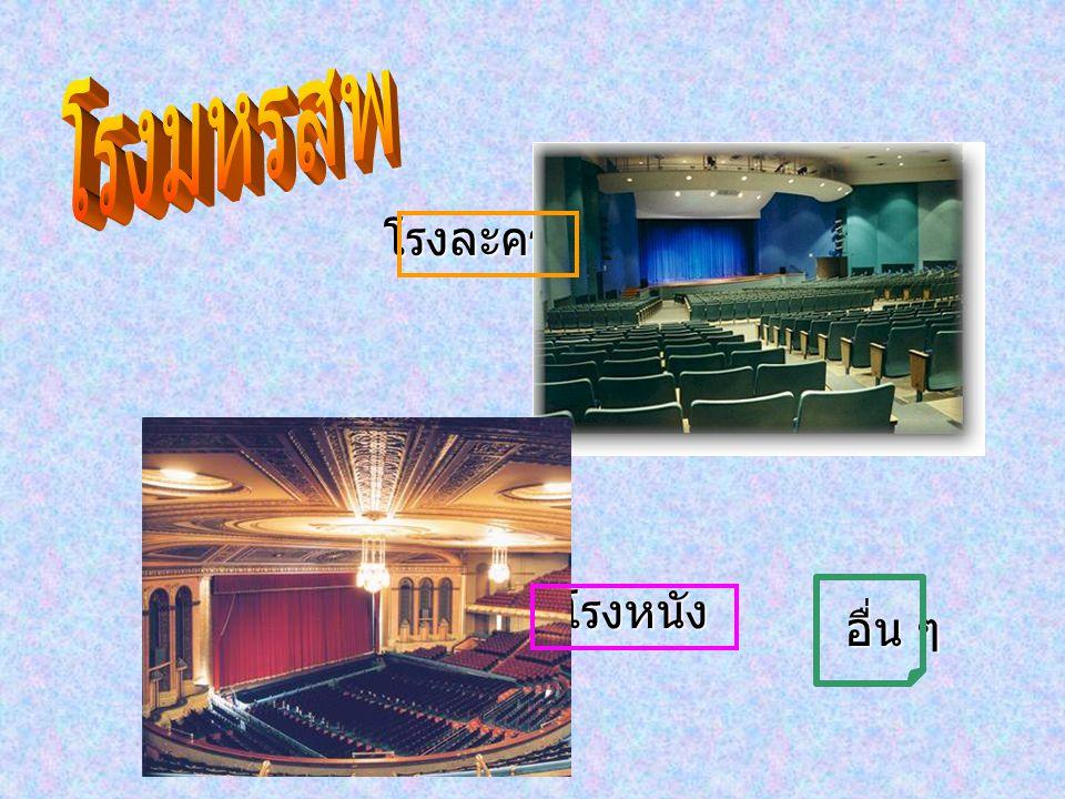 โรงหนัง โรงละคร อื่น ๆ